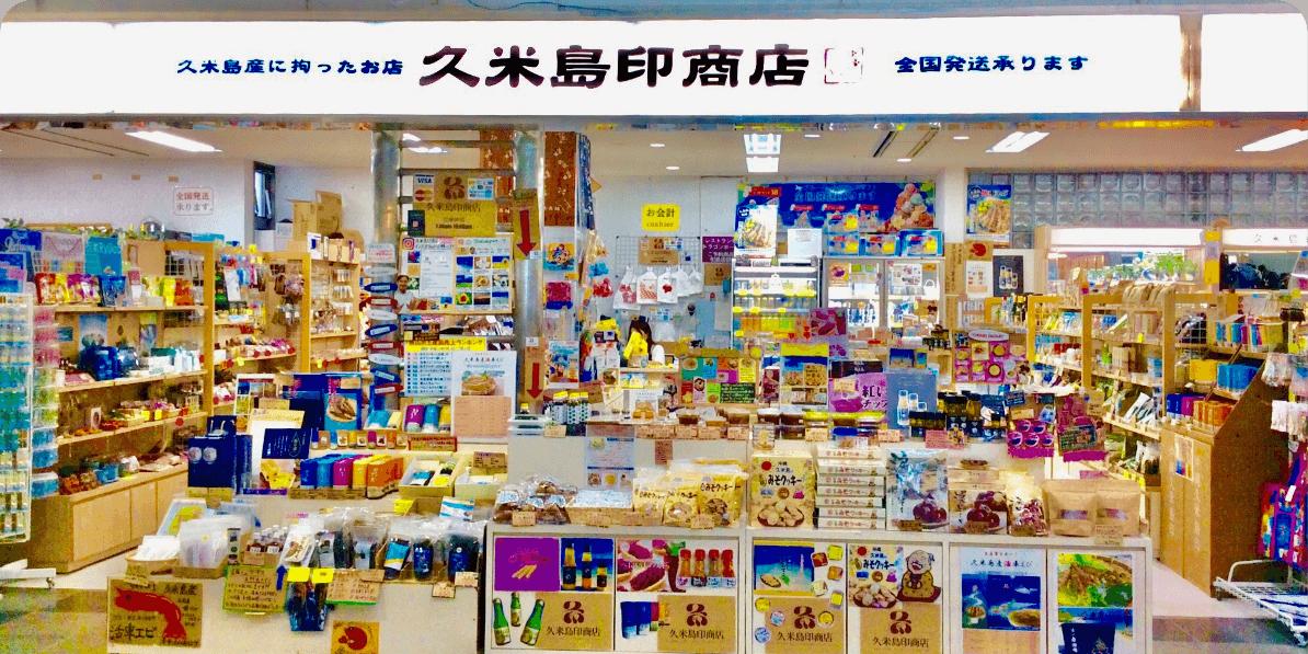 久米島印商店の画像