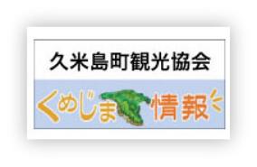 久米島町観光協会バナー