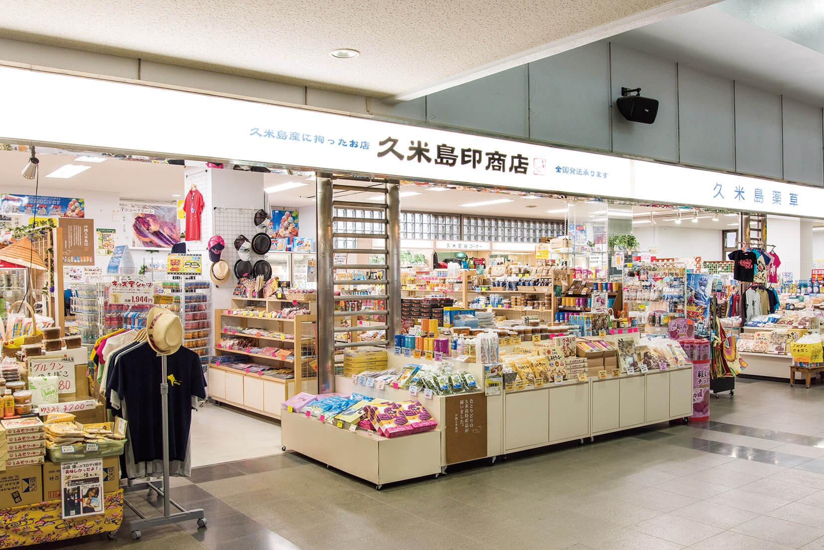 久米島印商店画像